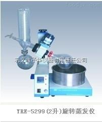 旋转蒸发仪YRE-5299高效蒸发,高效回收,质高价低,值得信赖