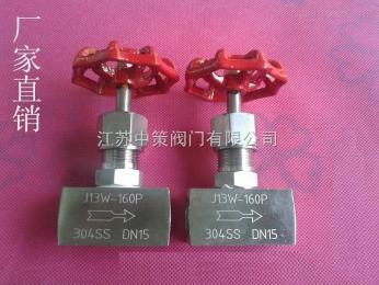 J13W-64R J13W-100R J13W-160R J13W-320R不銹鋼針型閥