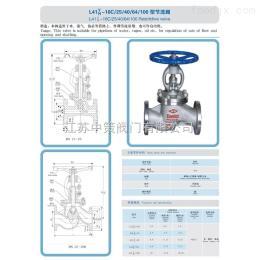L41H-16C L41H-25C L41H-40C 法蘭節流閥