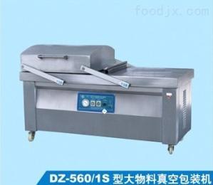 DZ-560/3SDZ-560/3S型真空包装机,常规大物料专用真空包装机