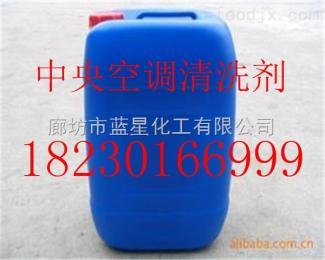中央空调清洗剂厂家价格-每吨价格