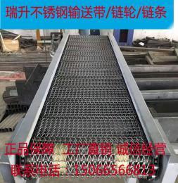 RS-220專業定做不銹鋼網帶式輸送機 鏈板式輸送機 不銹鋼網帶及輸送設配件