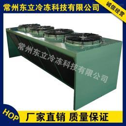 FNV-20/72常州东立供应V型风冷冷凝器 高效率  优质量