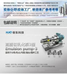 SRH-3型不锈钢管线均质混合乳化泵 高剪切 间歇式分散乳化泵机