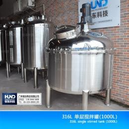 不锈钢单层高速搅拌罐 配料罐 配液罐 液体发酵罐