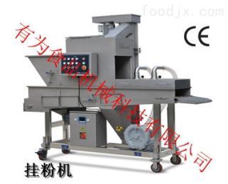 YWJX-400裹粉機有為機械