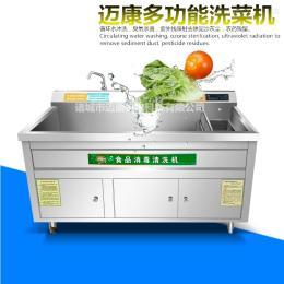 mk-1300臭氧气泡蔬菜清洗机 叶菜清洗机 洗菜设备 多功能洗菜机