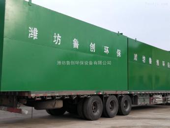 13296365876濰坊魯創專業的屠宰污水地埋式一體化處理設備