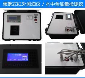 BR-OIL-10B直读式红外测油仪 污水含油浓度测量仪