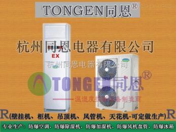 濮陽防爆空調廠家,十大品牌之一
