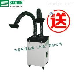 STX-SFSA雙臂焊煙凈化器-工業油煙凈化器-油煙凈化設備-焊煙凈化器-豐凈環保設備