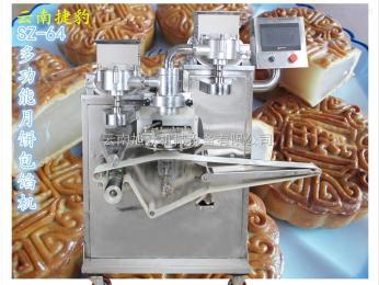 全自动月饼包馅机全自动月饼机厂家 云南月饼机厂家 昆明月饼机厂家 做五仁月饼机器厂家