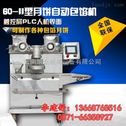 60-11型月餅包餡機月餅機價格 云南火腿月餅機器 廠家直銷月餅機 喬月餅機器 蛋清月餅機