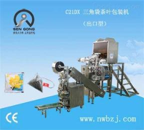 C21DX玄米茶尼龙三角袋包装机  福建厂商的选择森工包装机