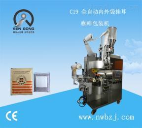 C19卡瑞托咖啡?#21494;?#21654;啡包装机  上海地区厂家信赖的森工包装机