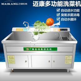 MK1300臭氧气泡蔬菜清洗机 叶菜清洗机 洗菜设备 多功能洗菜机