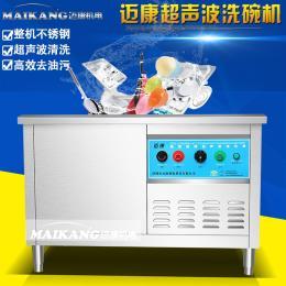 MK1200饭店餐厅餐馆快餐店食堂洗盘机商用超声波洗碗机?#39057;?#21047;碗机