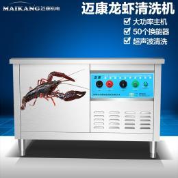 MK1200专业制造商龙虾清洗机?#39057;?#20013;央厨房超声波洗虾机