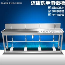 XSC-1消毒洗手槽 脚踏式304不锈钢洗手消毒槽 厂家直销可根据尺寸定做