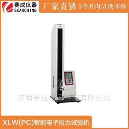XLW(PC)XLW(PC)塑料薄膜智能电子拉力机