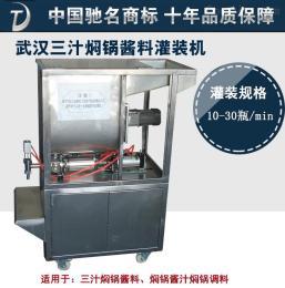 武汉三汁焖锅酱料灌装机 东泰博锐zui低报价