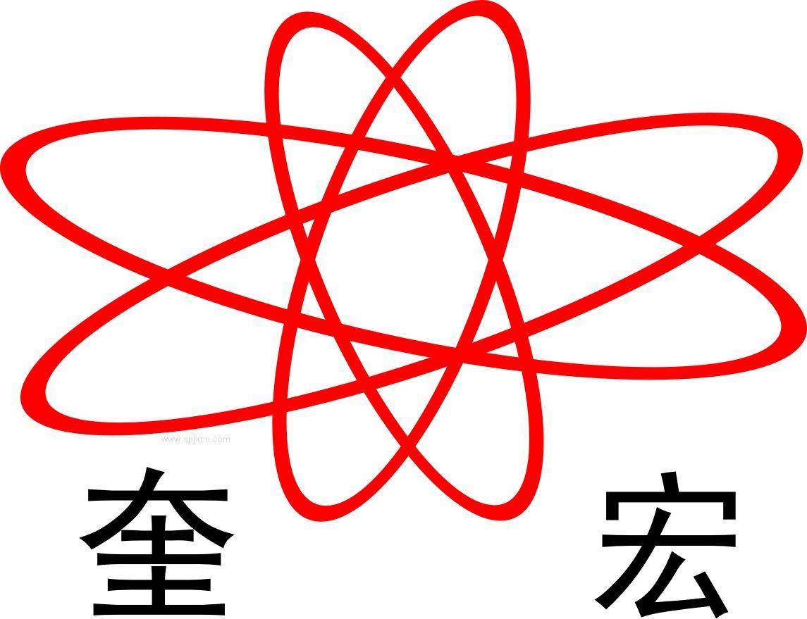 上海奎宏食品机械厂 公司logo
