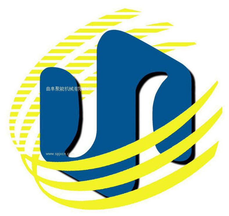 曲阜聚能机械制造有限公司 公司logo