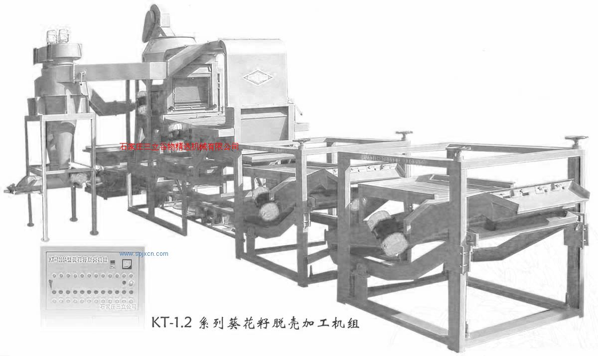 KT-1.2系列葵花籽脱壳机组