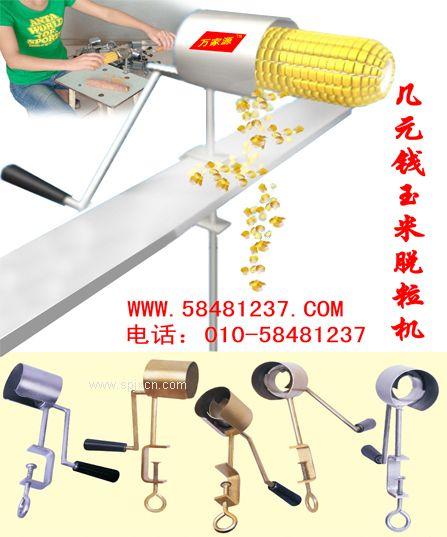 小型玉米脫粒機