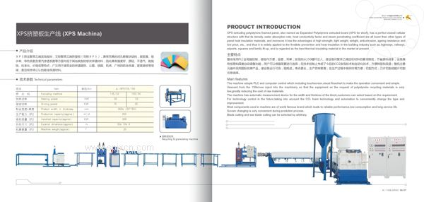 XPS擠塑全自動生產線