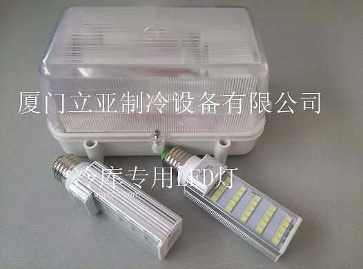 冷库专用LED节能灯