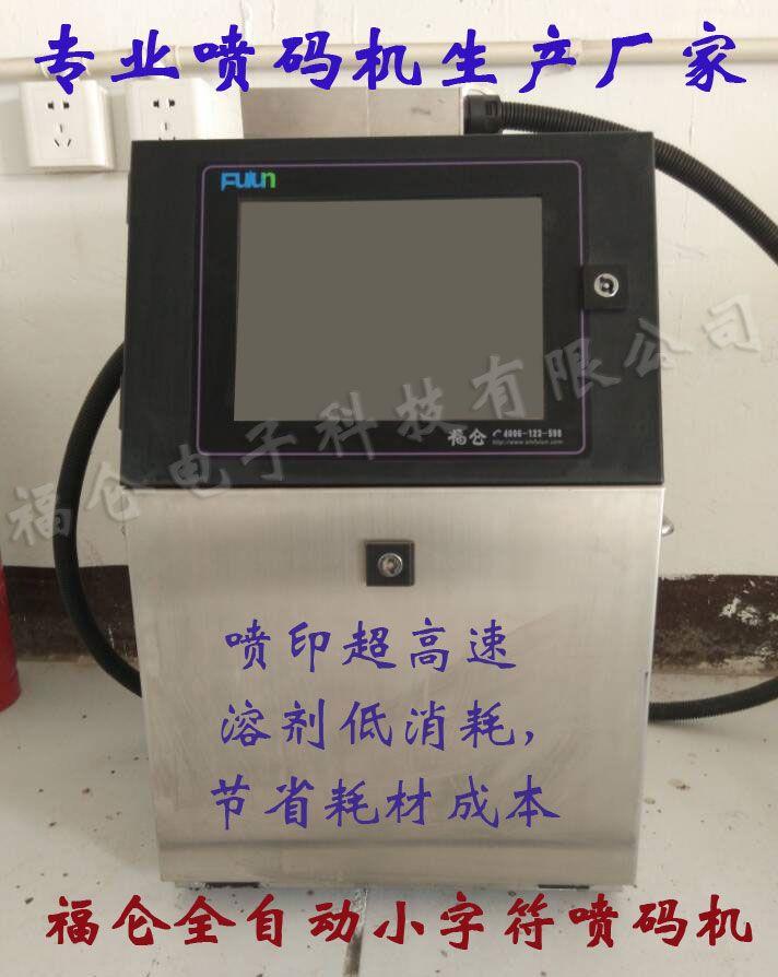 供應小字符噴碼機