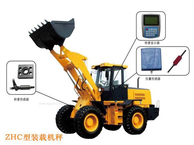 ZHC装载机秤品牌|沈阳ZHC型装载机秤