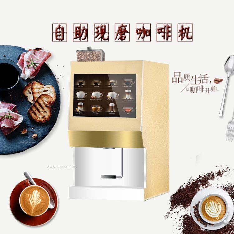 全自动现磨咖啡机