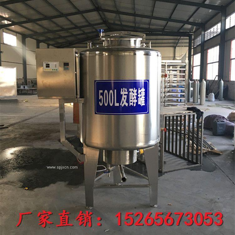 不锈钢牛奶酸奶发酵罐