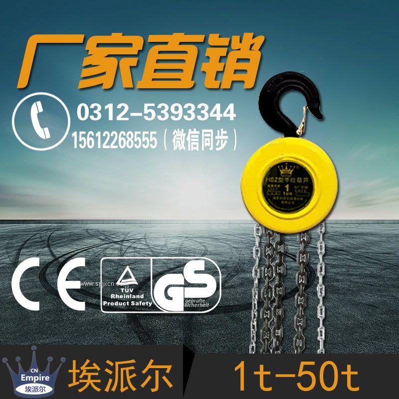 HS-Z手拉葫芦 圆形倒链 微型手动吊机链条葫芦 圆形手拉葫芦