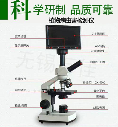DSX-I病蟲害檢測儀廠家植物病蟲害檢測設備病害速測儀