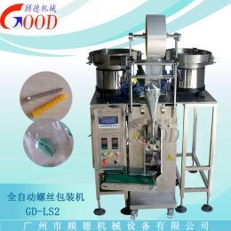 GD-LS大量供应三盘螺丝包装机 螺栓 螺母 螺钉点数包装机