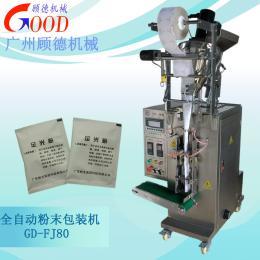 GD-FJ80 广州粉剂包装机价格