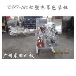 全自动铝塑泡罩包装机