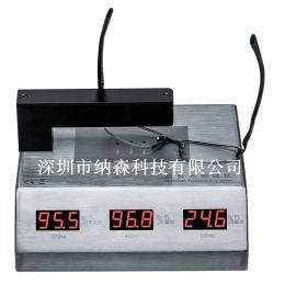 NS550C防蓝光镜片透光率检测仪