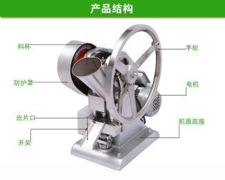 YP-1.5L电动单冲粉末压片机,小型中药颗粒打片机