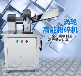 GN-20廣東高能白糖、冰糖食品粉碎機生產供應商