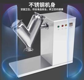 V-10高效食品粉末混合机,电动混料机厂家