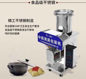 XL-280不銹鋼煎藥機_中藥煎藥包裝一體機