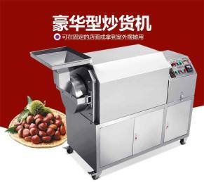 HH-50D广东不锈钢豪华板栗食品炒货机批发