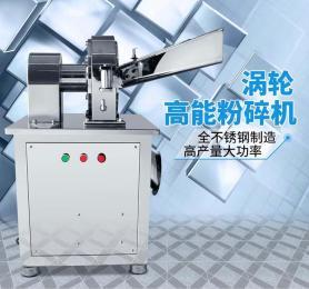 GN-20廣東高效渦輪食鹽大米粉碎機