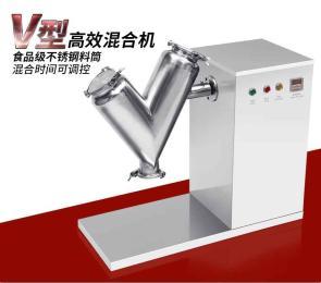 V-10广州食品级V型饲料混合机直供