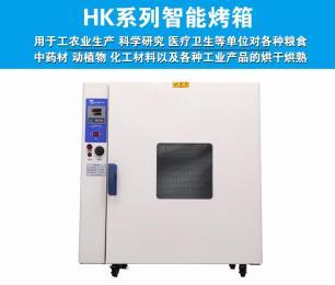 HK-750AS+不锈钢低温烘焙机价格_恒温烘焙机销售