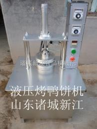 200型液壓式自動壓餅機  烤鴨餅機   春卷皮機